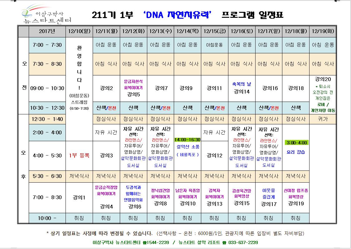 211기 최종일정표.PNG