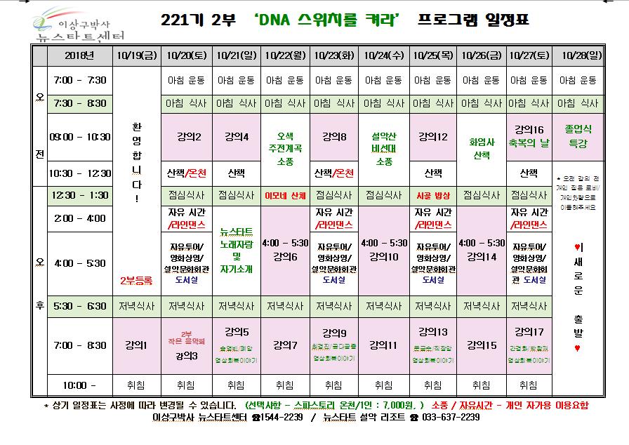 221기2부 일정표 사진.png